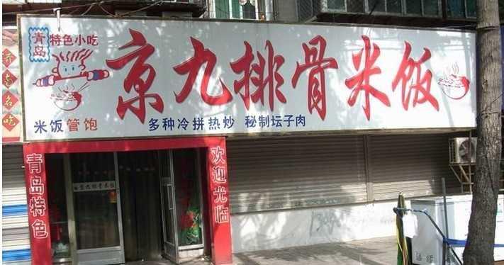 京九排骨米饭配方