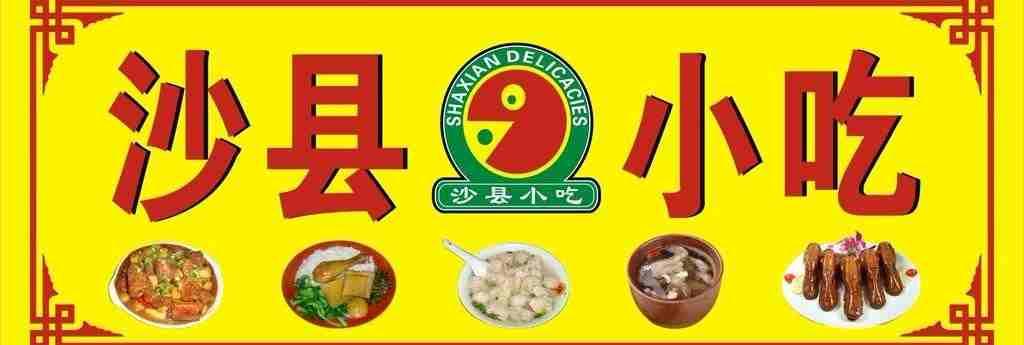 福建沙县小吃培训
