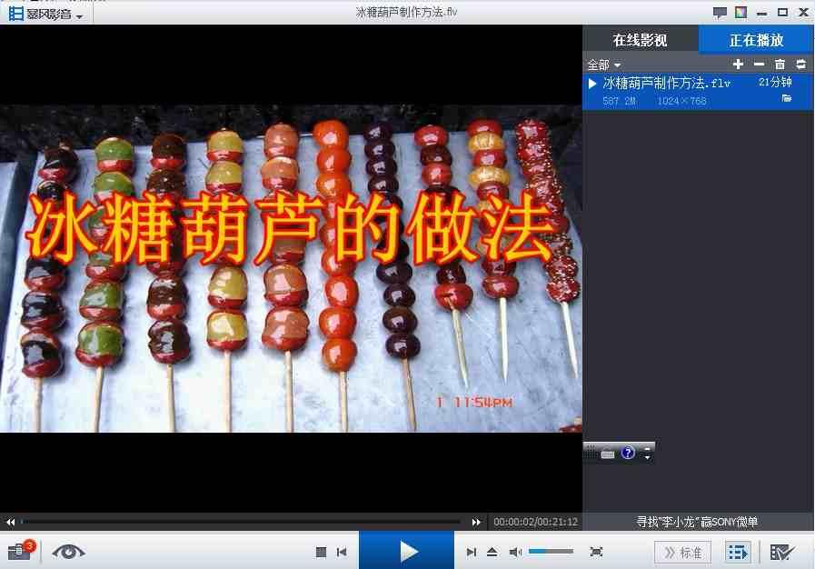 冰糖葫芦的制作方法
