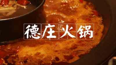 重庆德庄火锅的做法