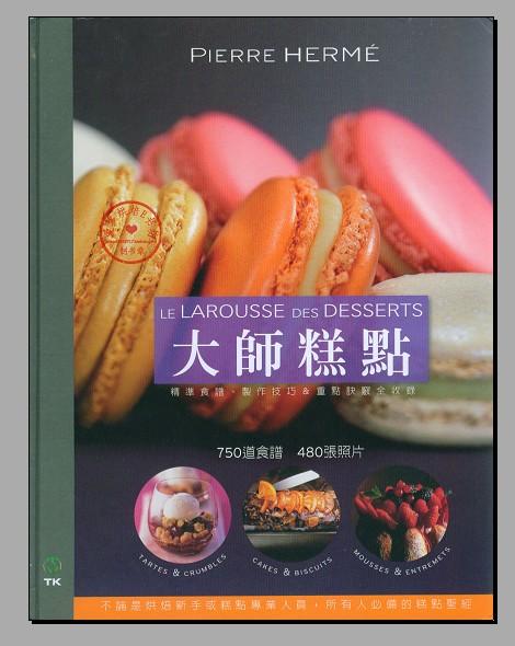 PH Desserts 大师糕点