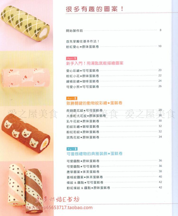 蛋糕卷的做法和配方