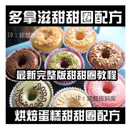 甜甜圈的做法和配方