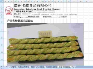 广州卡罗食品有限公司