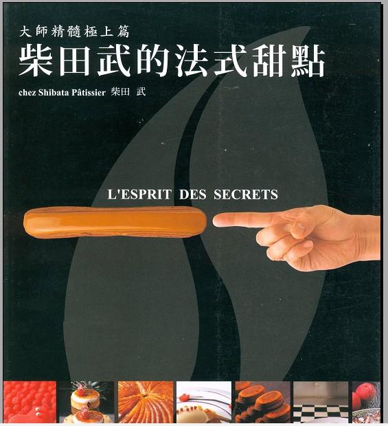柴田武的法式甜点