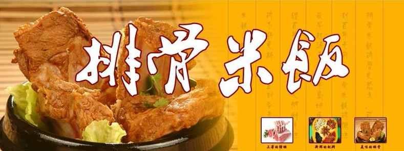 排骨米饭的正宗做法