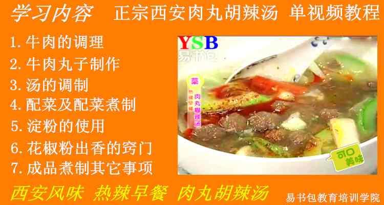 西安肉丸胡辣汤的做法和配料