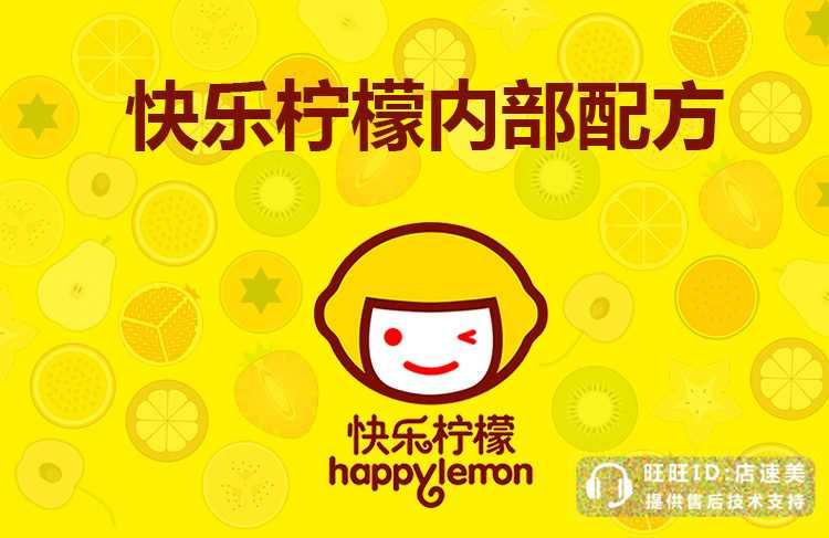 快乐柠檬饮料配方