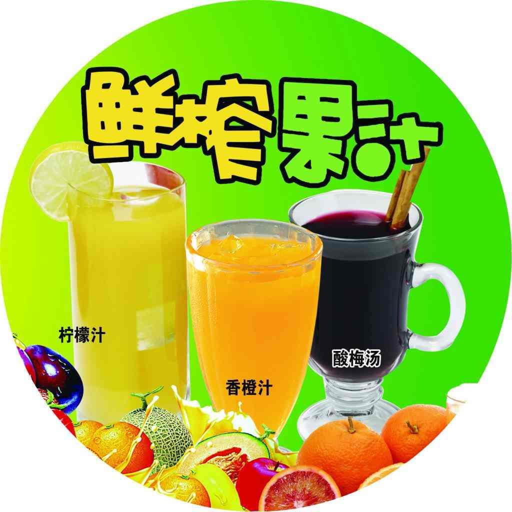 鲜榨果汁配方