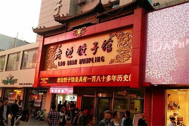 老边饺子的做法