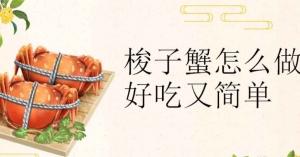 梭子蟹怎么做好吃又简单